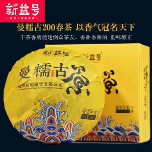 茶普洱茶新益号曼糯古250g以香气冠名