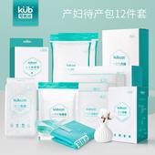 KUB可优比孕产妇入院待产包12件套产褥期卫生用品套装产妇用品包