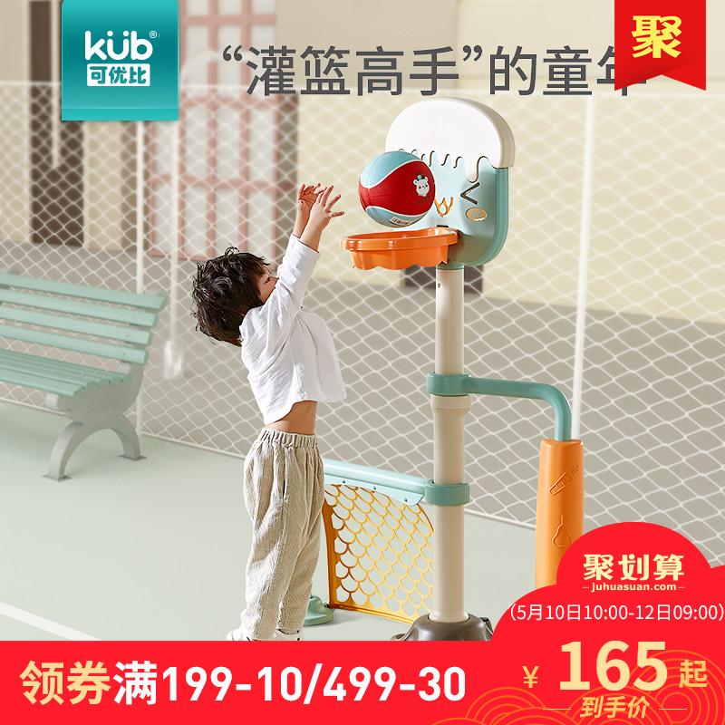 可优比儿童篮球架室内户外家用可升降篮球框2岁宝宝投篮球类玩具