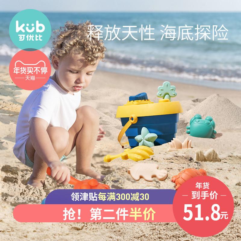 KUB可优比宝宝沙滩玩具套装儿童玩沙子铲子1-3岁决明子沙滩洗澡