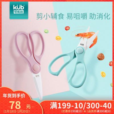 可优比辅食剪刀宝宝婴儿食物剪刀辅食研磨工具外带便携儿童陶瓷剪