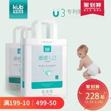 KUB可优比新生儿纸尿裤 L号*2包轻薄透气男女宝包通用大号尿不湿