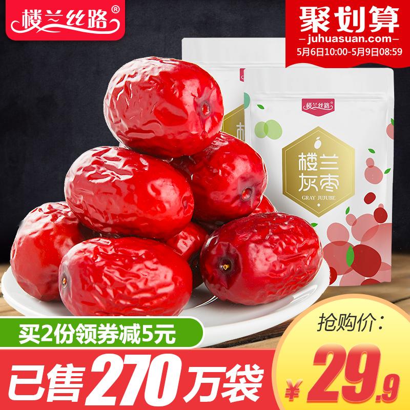 和田红枣500g