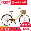 日本自行车老车