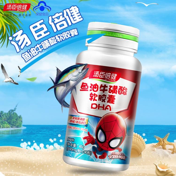 健鱼油90粒少年儿童3瓶141牛磺酸DHA改善记忆力