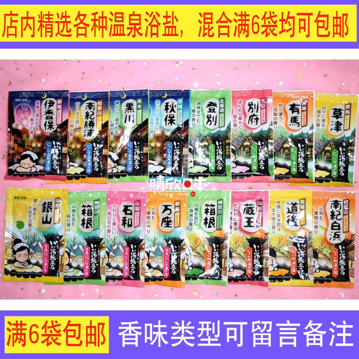 日本原装白元名汤之旅温泉矿物质泡澡浴盐缓解疲劳放松 满6袋包邮