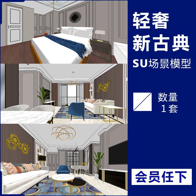 轻奢新古典法式两室客餐厅卧室沙发家具软装设计草图大师SU模型