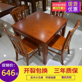 实木餐桌椅组合现代简约吃饭桌子家用饭桌方形小户型木质棋牌餐桌