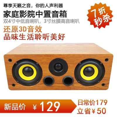 4寸中置音箱功放无源音响家庭影院高保真木质发烧HIFI中置环绕音