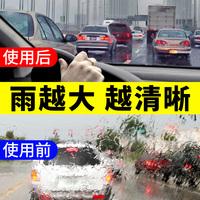 汽车挡风玻璃防雨剂长效后视镜清洁驱水剂车用倒车镜除雨敌防雾剂