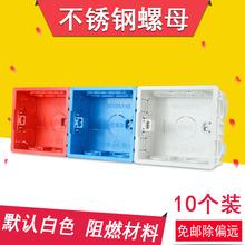 接线盒插座底盒暗装 10个 通用盒子下线预埋 线盒86型暗盒开关盒