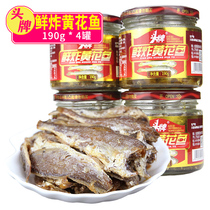 The first brand of fresh fried yellow fish canned fast food food cooked seafood aquatic fish products fried fish canned snacks