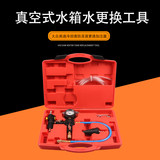 Vacuum water tank water replacement tool cooling antifreeze filler exhaust special equipment Mercedes BMW Audi