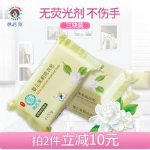 Yu Xin Tang baby laundry soap new baby diaper soap baby special skin care products Jasmine laundry soap