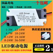 【国晶】led驱动电源driver筒灯射灯整流变压器启动镇流器
