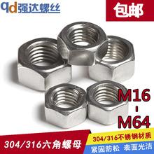 304 316不锈钢六角螺母螺帽螺丝帽螺丝母M16M18M20M24M30M36-M64