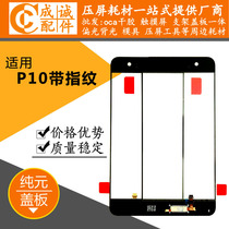 元装纯元支架AL00盖板带指纹VTRP10plus适用P10