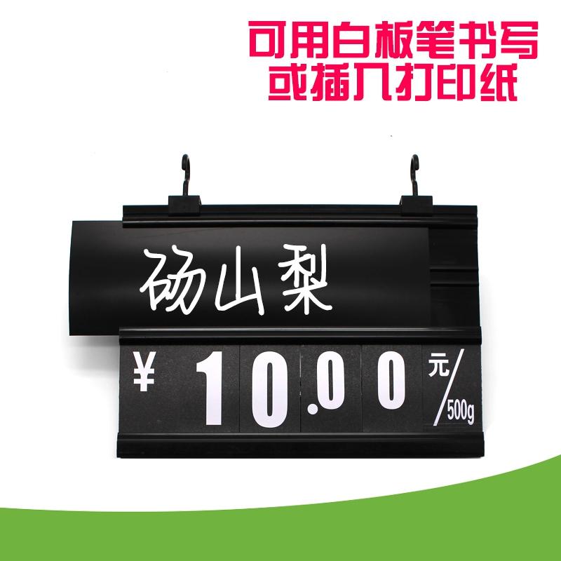 上新超市生鲜蔬菜价格牌标价牌水果店挂式商品标签牌冰鲜牌可擦写