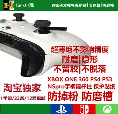XBOXONE 360 NSpro 手柄摇杆柱 保护贴纸 防掉粉 防磨槽 硅胶套