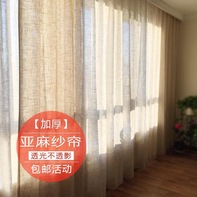 中式现代窗帘纯色