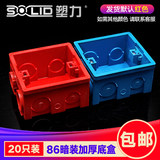 Dark box bottom box 86 type self-connected universal switch socket wiring dark line embedded box home improvement deepening thickening
