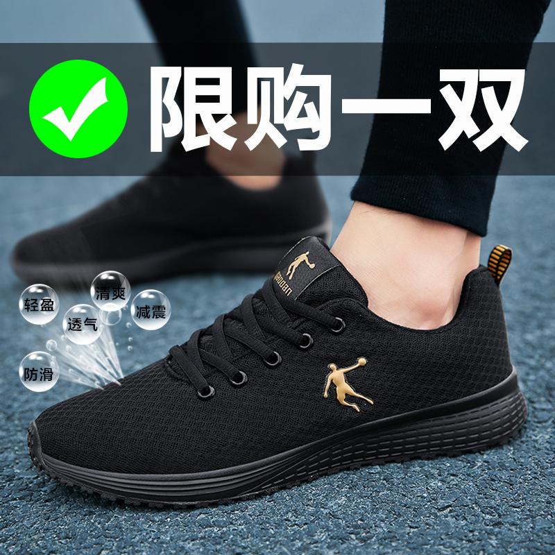 正品乔丹男鞋透气网鞋夏季网面透气跑步鞋男轻便防臭休闲运动鞋男