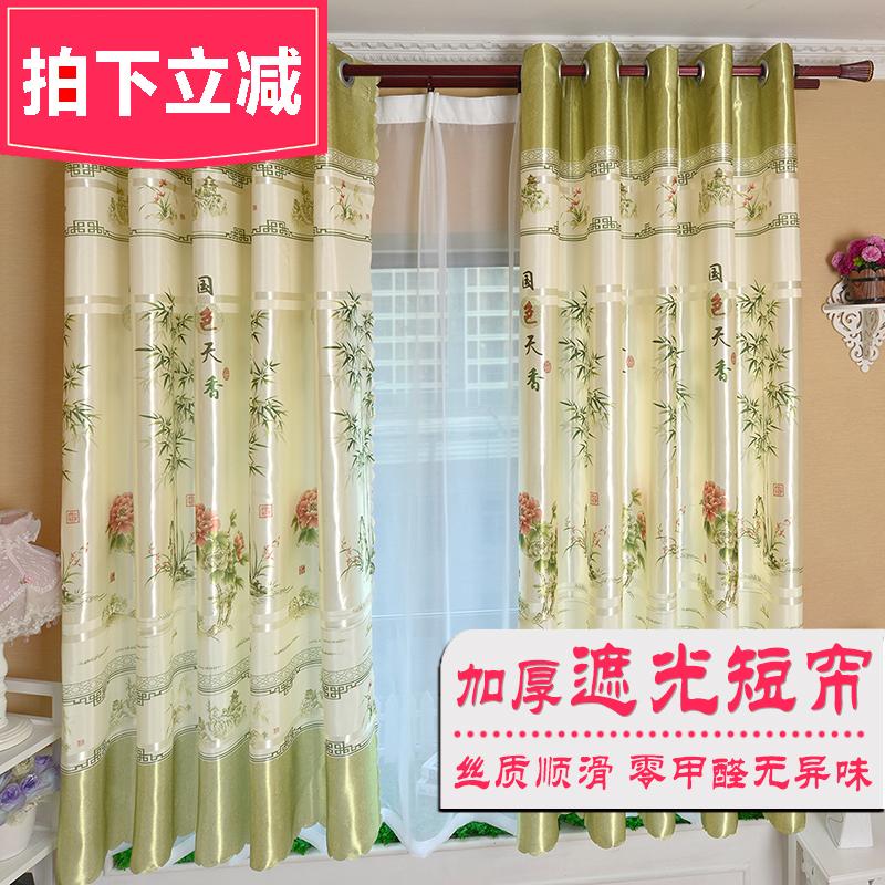 窗簾公主短
