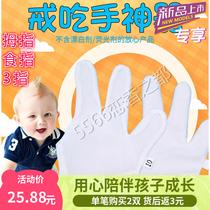 婴儿戒吃手指套夏儿童手套防吸吮拇指啃咬指甲宝宝防吃手矫正神器