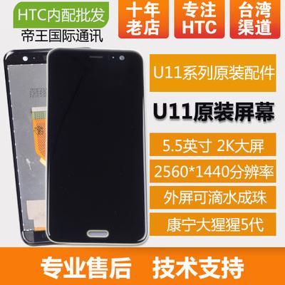 htc手机屏幕 触摸屏