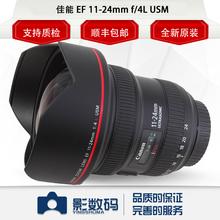 广角变焦11 USM 24红圈广 广角 镜头 佳能EF 24mm
