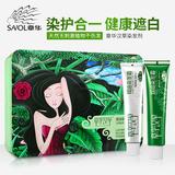 章华汉草染发剂焗油染发霜染发膏黑色植物不伤发遮白发
