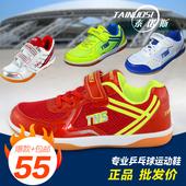 儿童乒乓球鞋 运动鞋 男款 女鞋 男童训练鞋 TNS泰诺斯男鞋 专业牛筋底