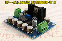 Input can be connected to the battery and USB dual power supply high current boost circuit board dual power supply precision voltage supply