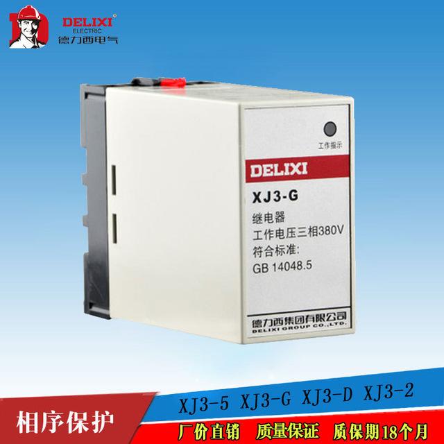 XJ3-G  AC380V 德力西断相与相序保护继电器 德力西总代理