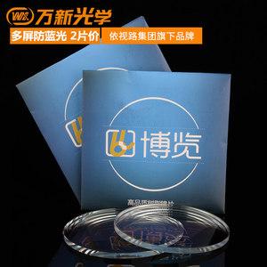 万新镜片1.56/1.61MR-8/1.67超薄树脂防辐射多屏防蓝光非球面镜片