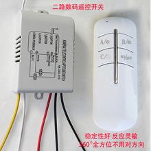 一路二路三路遥控开关无线遥控LED灯具摇控开关遥控电灯220v家用