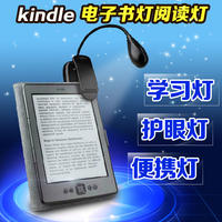 E-book light reading light Kindle3 k4 6 touch N00k2/3newkindle light led reading light