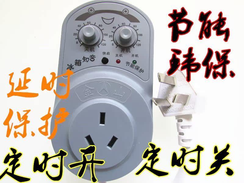 电冰箱控温器