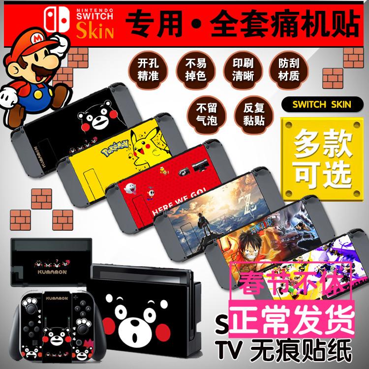 任天堂Nintendo Switch痛机贴纸 NS手柄彩贴 全机贴膜 TV机身贴纸