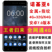 全网通4G 安卓7.0双卡诺基亚智能手机 顺丰Nokia 诺基亚图片