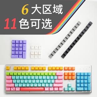字母区37键帽F数字区彩色透光方向键位磨砂个性 DIY PBT机械键盘帽