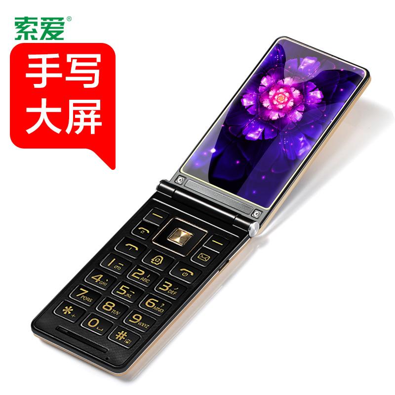 索爱 Z5S超薄翻盖老人机大字体大声中老年商务男女款老人手机超长待机触摸手写双屏定位按键功能正品老年手机
