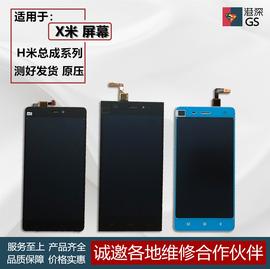 适用小米3 4 4C 4i 5 5C 5X 6 6X 8 8青春版 总成屏幕液晶显示屏图片