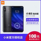 【小米8指纹版现货速发送耳机】Xiaomi/小米 小米8 屏幕指纹版全面屏小米手机8指纹透明版小米官方旗舰店正品