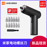Xiaomi Mijia electric screwdriver set rechargeable hand drill home multi-function pistol drill cross plum word word screwdriver 3.6V computer repair teardown tool