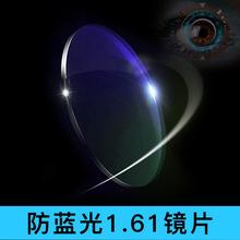 配眼镜光学近视镜片1.60非球面防蓝光镜片平光防辐射1片