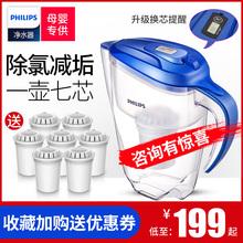 飞利浦净水壶过滤水壶净水器家用直饮自来水过滤水杯便携式滤水器