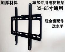海尔统帅专用液晶电视挂架3239寸40/43 46寸48寸50寸55 65寸通用