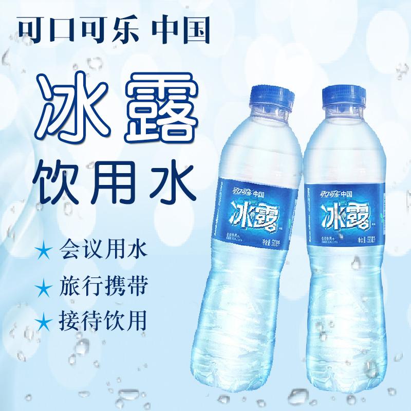 可口可乐冰露矿泉水 冰露饮用水550ml 24瓶矿物质水 家庭水瓶装