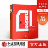 全球商业经典 中信出版社图书 正版书籍 畅销书 珍藏版 吉姆柯林斯 从优秀到卓越
